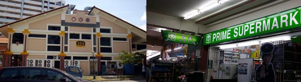 Prime Supermarket near Choa Chu Kang EC